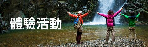 白神山地 體驗活動